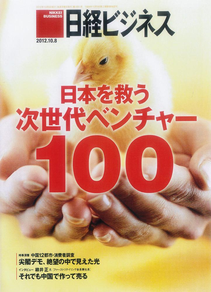 日経ビジネス「日本を救う次世代ベンチャー100」に掲載