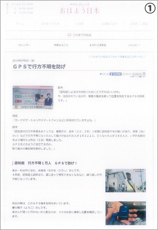 NHK「おはよう日本」にて紹介