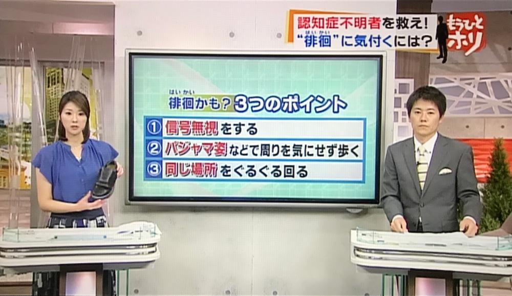 北海道放送『今日ドキッ!』にて紹介