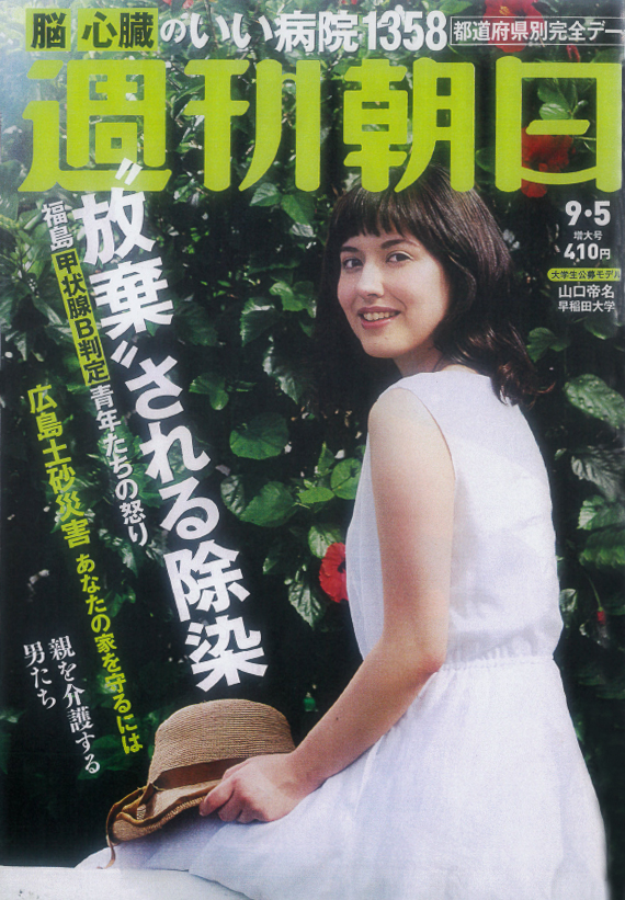週刊朝日 9月5日 増大号に掲載