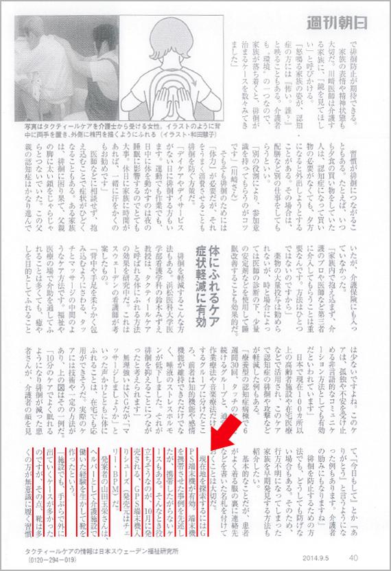 週刊朝日 9月5日 増大号「徘徊の防ぎ方&見つけ方」に掲載