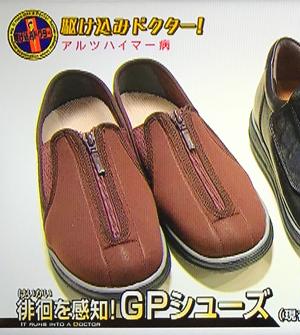 TBS『駆け込みドクター!』にて紹介