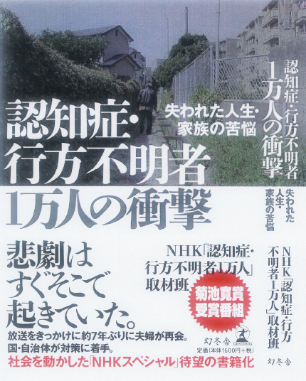NHK書籍『認知症・行方不明者1万人の衝撃 失われた人生・家族の苦悩』 に掲載
