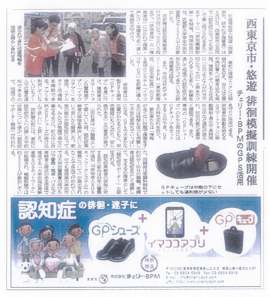 シルバー産業新聞『西東京市・悠遊 徘徊模擬訓練開始 チェリー・BPMのGPS活用』に掲載