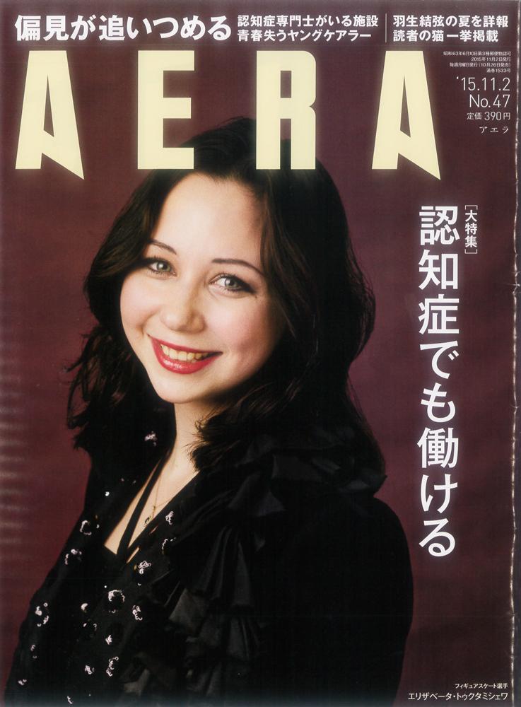AERA『ロボット・ハイテクで介護が進化』に掲載