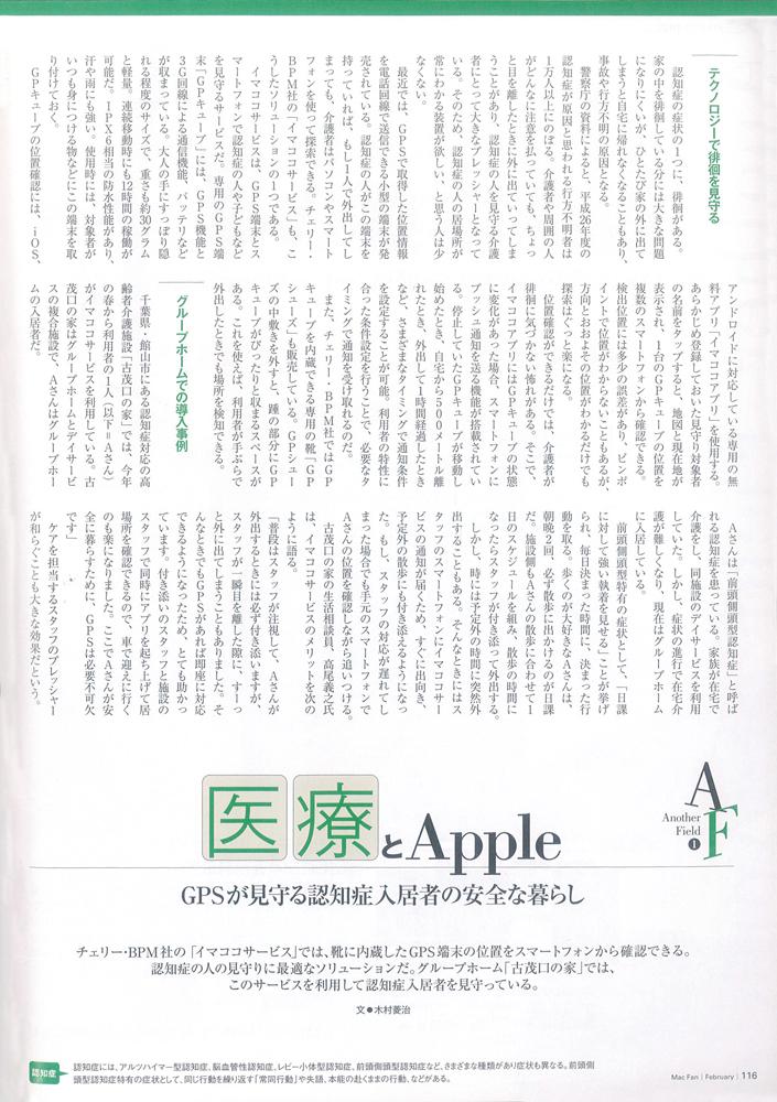 Mac Fan『医療とApple』に掲載