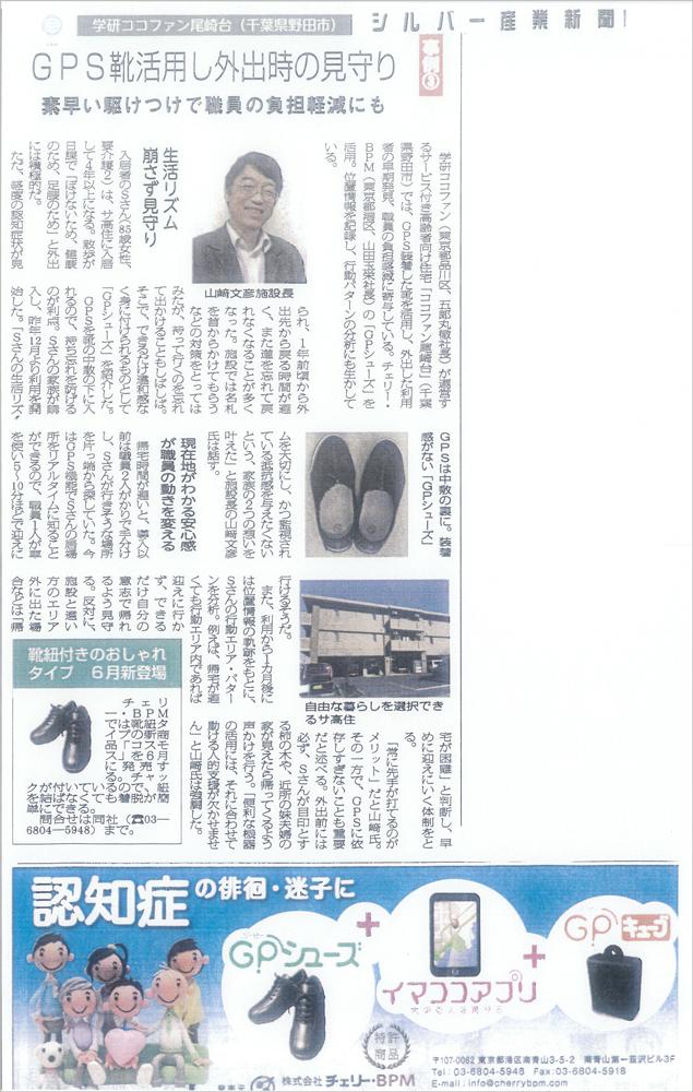 日本シニアリビング新聞『「靴」で認知症徘徊を感知』に掲載