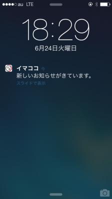 イマココアプリの特長4