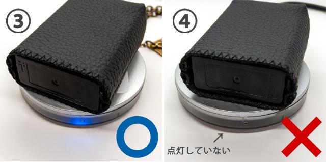 バッグチャーム(ブラック 音楽)充電方法③④