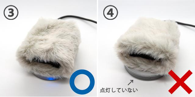 バッグチャーム(ファー)充電方法