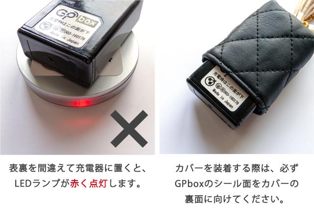 バッグチャームの充電方法