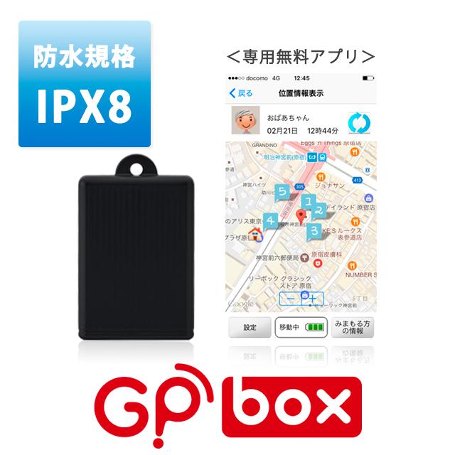 GPbox(超小型GPS端末)本体
