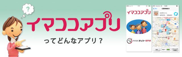 イマココアプリってどんなアプリ?