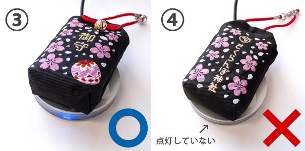 お守りチャーム(桜)充電方法