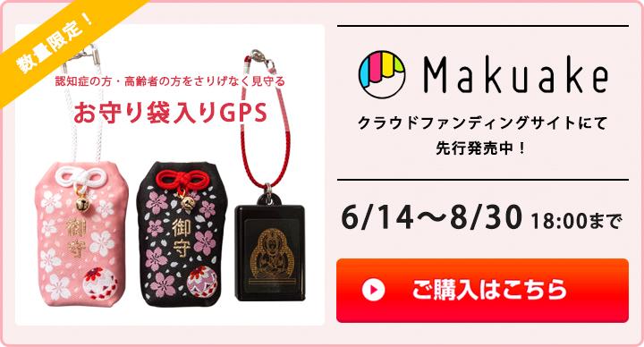 クラウドファンディングサイト「Makuake(マクアケ)」にてお守り袋入りGPS先行発売中